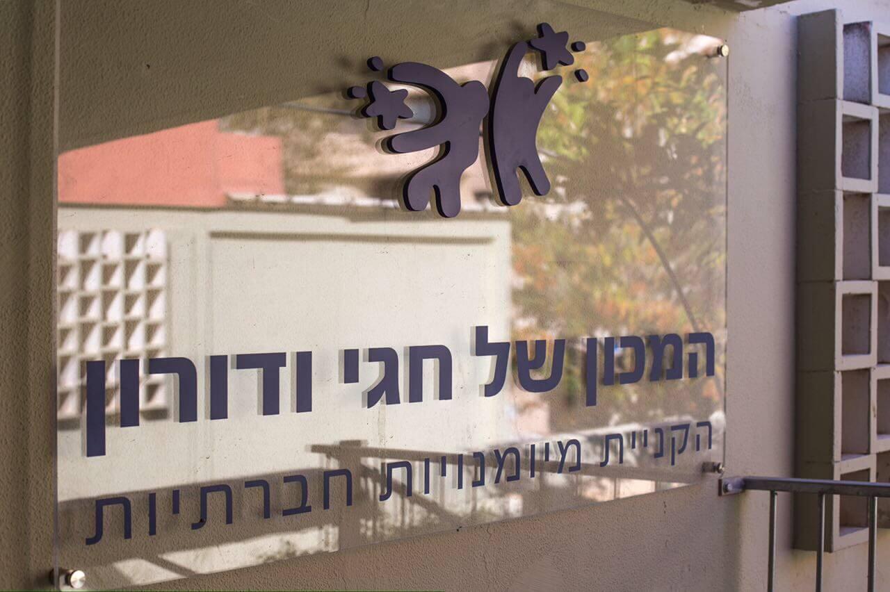 המכון של חגי ודורון - סניף תל אביב