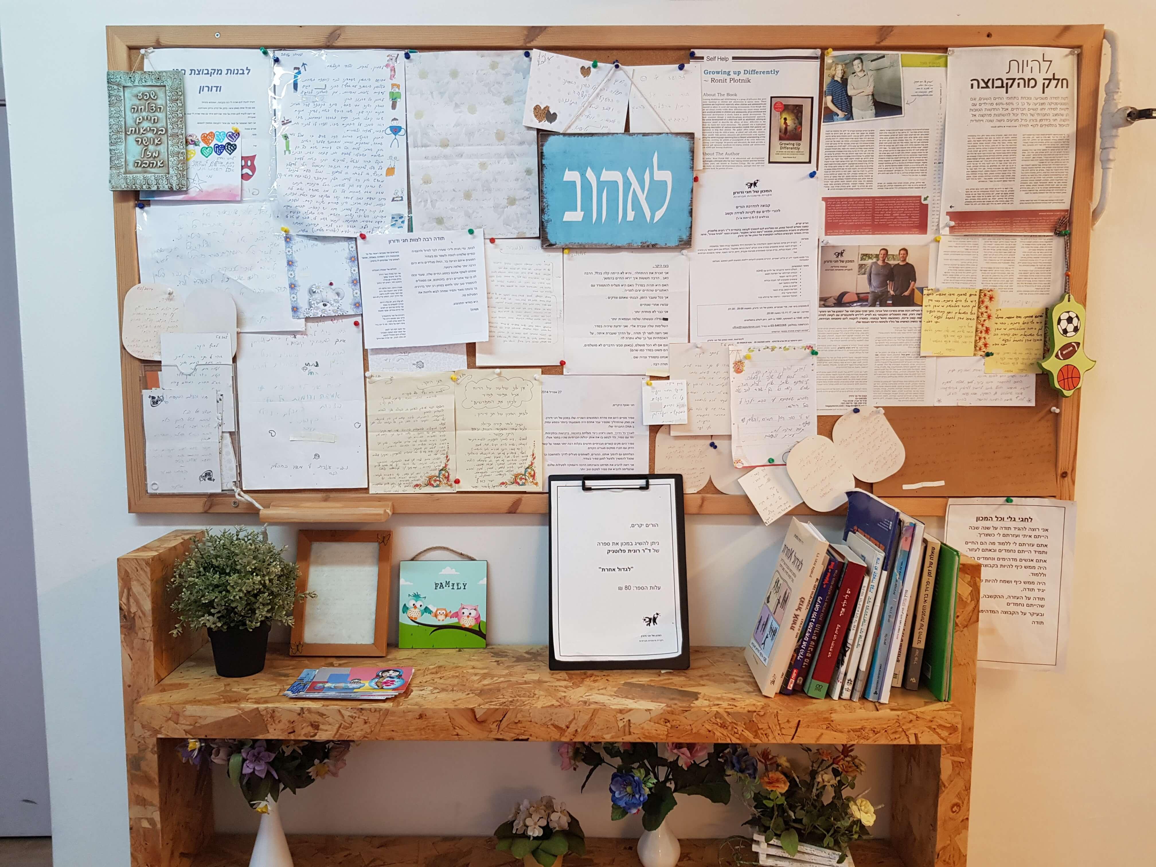 מכתבי תודה - טיפול רגשי בילדים